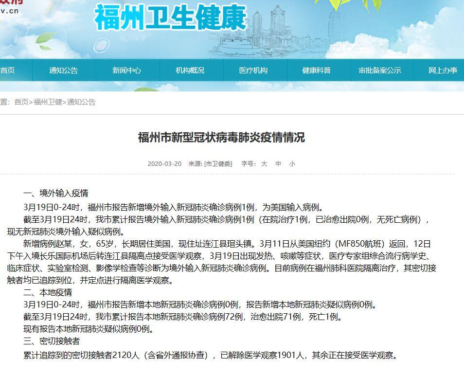 福州新冠肺炎确诊病例详情公布!3月19日福州新增1例境外输入病例!患者长期居住美国