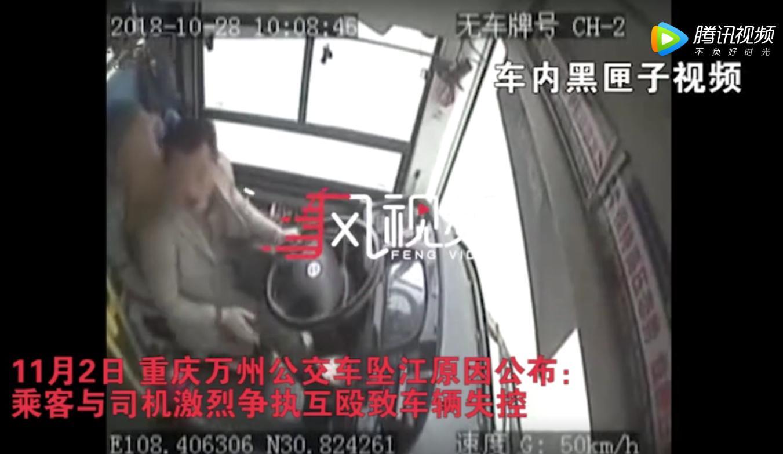 重庆公交车坠江前车内监控曝光 重庆公交坠江原因公布:女乘客用手机殴打司机 致车辆失控