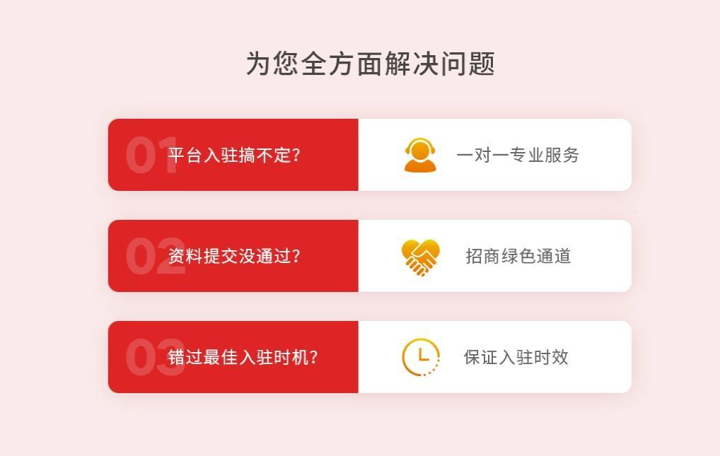 京喜推出四大专项政策 重点扶持四大重点类型商家入驻-汇美优普-热门搜索话题榜