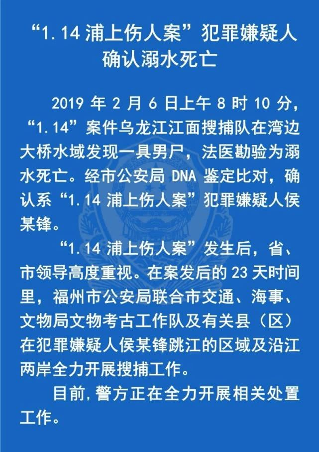 最新消息:福州浦上大桥捅人抓到了吗 福州兰陵王事件 警方通报:已溺水身亡