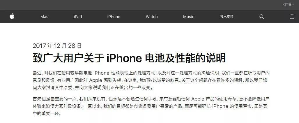 苹果电池门降速门 老款iPhone升级后变慢 苹果道歉并宣布电池降价-汇美优普-热门搜索话题榜