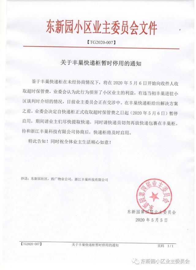 2020年存放快递丰巢收费标准公布 杭州一小区宣布暂时停用