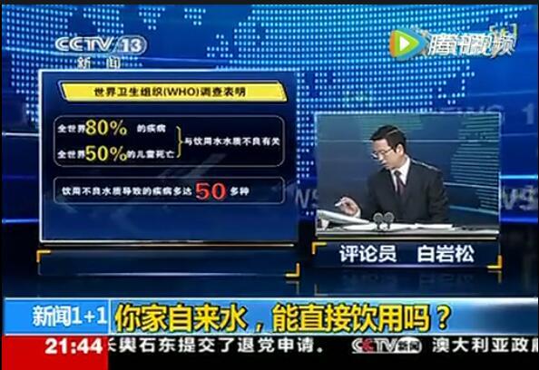 CCTV央视报道余氯危害 揭秘自来水危害-汇美优普-热门搜索话题榜