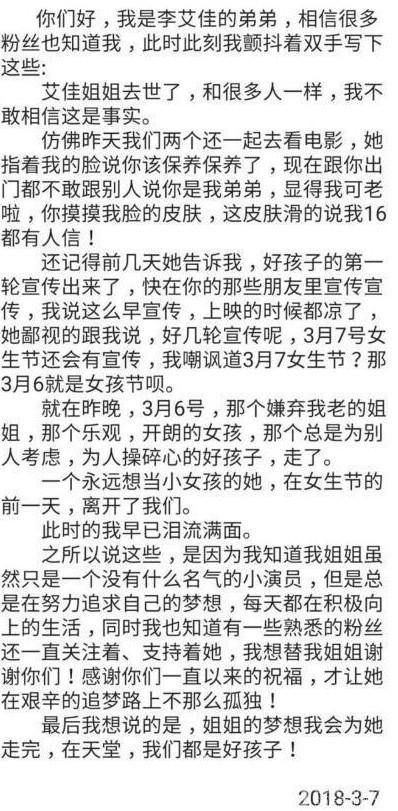 演员李艾佳去世是怎么回事_去世原因是什么_个人资料-汇美优普-热门搜索话题榜