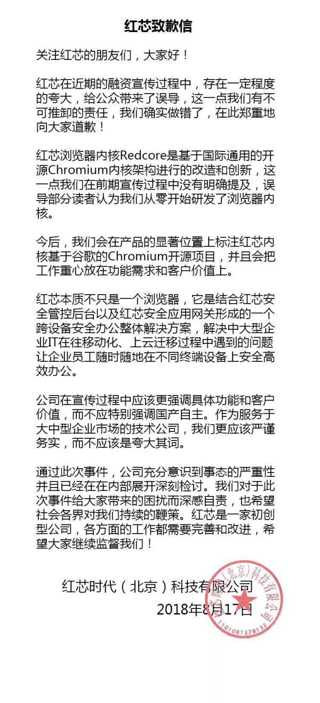 红芯致歉:宣传中夸大 不应特别强调国产自主-汇美优普-热门搜索话题榜
