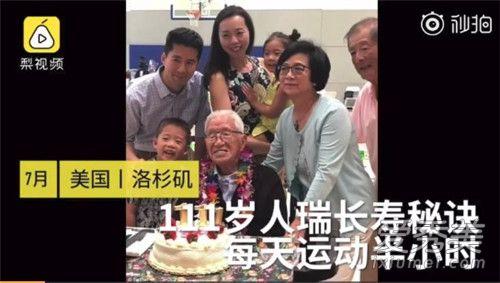 美国111岁华裔怎么回事 长寿的秘诀是什么-汇美优普-热门搜索话题榜